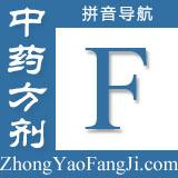 中药方剂拼音:F