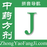 中药方剂拼音:J