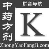 中药方剂拼音:K