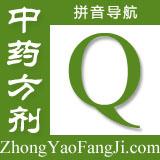 中药方剂拼音:Q