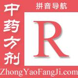 中药方剂拼音:R