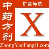 中药方剂拼音:X